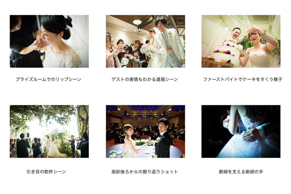 結婚式の写真指示書