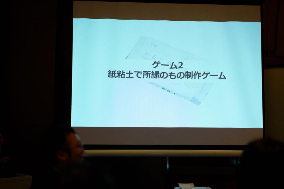 紙粘土で所縁のもの制作ゲームのスクリーン