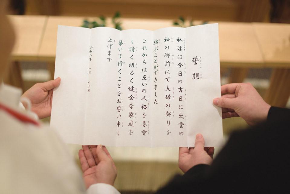 誓詞の文面